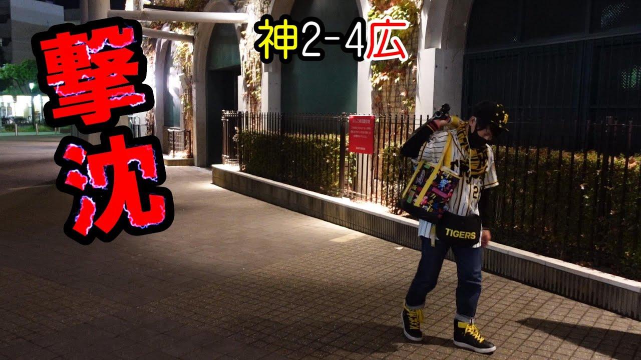 【半泣きで帰宅】ロハス・ジュニア特大2ランホームランも広島鈴木誠也に2本のホームランを打たれあえなく撃沈。阪神痛すぎる敗戦でヤクルト優勝へのマジック4