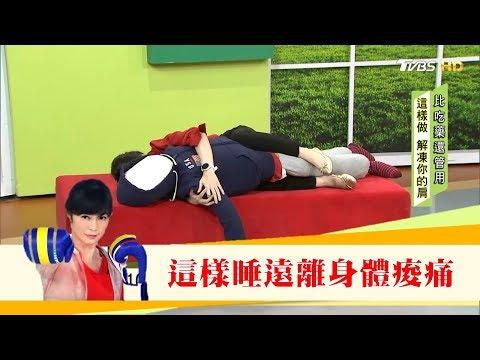 10個肩膀痛9個愛側睡!這樣睡遠離痠痛 健康2.0