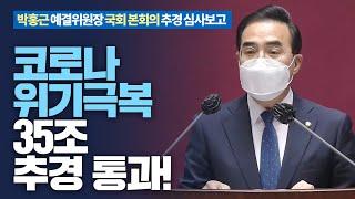 박홍근 예결위원장의 '국회 본회의' 추경 심사보고