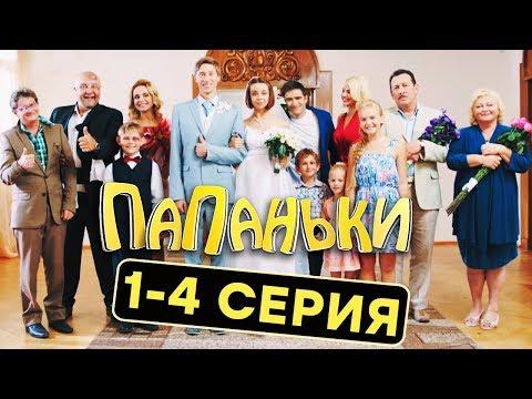 Папаньки - Все серии подряд - 1-4 серия - 1 сезон | Комедия 2018 - Видео онлайн