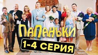 Папаньки - Все серии подряд - 1-4 серия - 1 сезон | Комедия 2018
