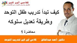 كيف تبدأ تدريب طفل التوحد وطريقة  تعديل سلوكة    دكتور/ أحمد عبد الخالق