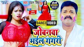 जोबनवा भईल गगरी | #Pawan Singh के गाने पर जिया खान ने खुश होकर पुरे जोश में किया डांस | Holi Song