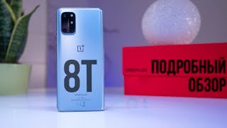 Обзор OnePlus 8T - Я В ШОКЕ! Зачем вам iPhone 12?
