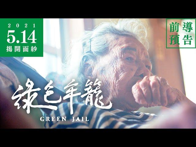 《綠色牢籠》前導預告片