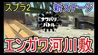 スプラトゥーン2新ステージ「エンガワ河川敷」を実況プレイ!!【ナワバリバトル編】