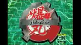 Bakugan Intro   Arabic Cartoon Network