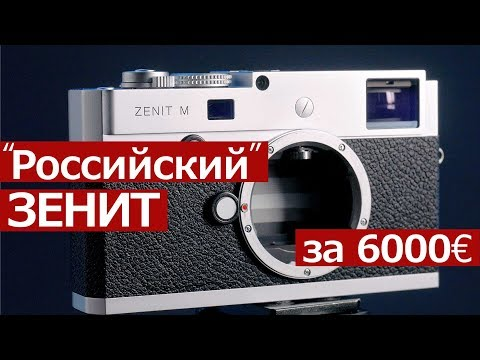 """Обзор Зенит М. Честно о первой """"российской"""" камере"""