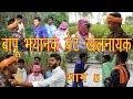 Bapu Bhyanak Bete Khalnayak Series 5 Use Head Phone Full Double Meaning Feat #JD#