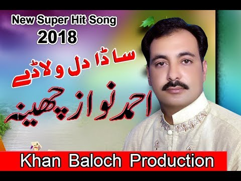 Ahmad Nawaz Cheena New Song Sada Dil Wala Dy By Khan Baloch Production