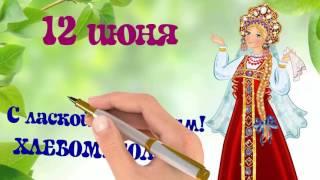 Поздравляю с Днем РОССИИ. Короткое Рисованное видео.