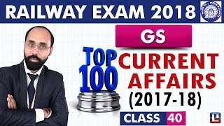Top 100 Current Affairs | 2017-18 | GS | Class 40 | Railway ALP / Group D | 10 PM