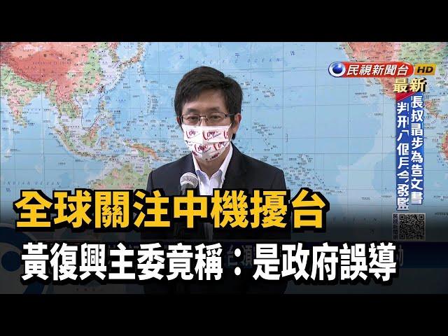 全球關注中機擾台 黃復興主委竟稱:是政府誤導-民視台語新聞