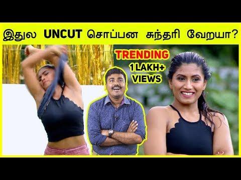 பெருசுகளையும் கவிழ்க்கும்  சொப்பன சுந்தரி |Tamil Serial Trolls|Pagal Nilavu|Kichdy|Vijay tv serials thumbnail