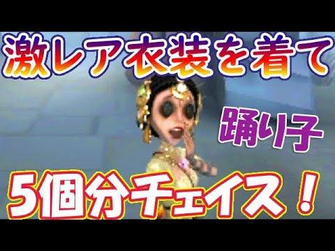 【第五人格】踊り子の激レア新衣装を着てひたすらチェイスし続ける!【Identity V】