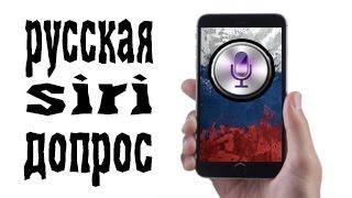 Русская Siri - она заговорила (Agent Siri)