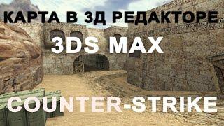 CS 1.6 3D Урок #4 - Импорт карты CS 1.6 в 3ds Max
