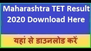 MAHA TET Result 2020    Maharashtra TET Result 2020    MAHA TET Paper 1 & Paper 2 Result Date 2020