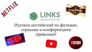 Изучаем английский по сериалам, конференциям и онлайн ресурсам правильно!