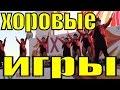 ВСЕМИРНЫЕ ХОРОВЫЕ ИГРЫ В СОЧИ/World Choir Games sochirussia2016/IX Всемирные Хоровые Игры/Хоры/(2)