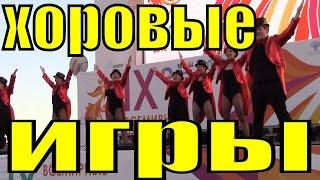 ВСЕМИРНЫЕ ХОРОВЫЕ ИГРЫ В СОЧИ / World Choir Games sochirussia2016 / IX Всемирные Хоровые Игры /(2)