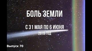 Катаклизмы за неделю с 31 мая по 6 июня 2019 г