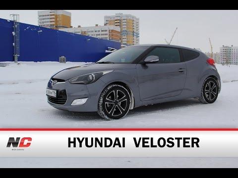 Hyundai Veloster тест драйв Nice Car.Ru