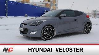 Hyundai Veloster / тест-драйв / Nice-Car.Ru(По вопросам рекламы и сотрудничества nice-car.ru@mail.ru Сайт: http://nice-car.ru / Вконтакте: http://vk.com/nicecarofficial / Facebook: https://www.fac..., 2016-02-16T21:18:28.000Z)