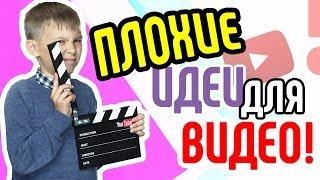 Непонятные идеи для видео 😱 Ошибки начинающих видеоблогеров: идеи для видео