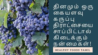 Benefits of Eating a Handful of Black Grapes Every Day! | Healthy Foods Tamil
