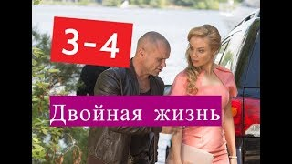 Двойная жизнь сериал 3-4 серии Анонсы и содержание серий 3-4 серия