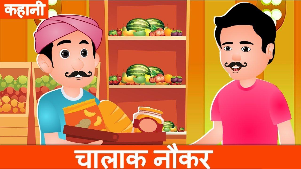 चालक नौकर शंकर Ki Hindi Kahaniya Best Bedtime Stories Cartoons For Kids Fairy Tales