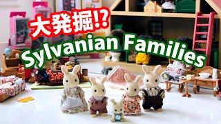 大発掘!?『ちょっと昔のシルバニアファミリーで遊んで見ました!!』- Sylvanian Families doll house -