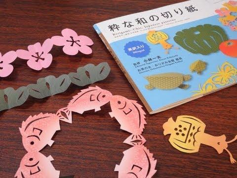 Japanese kirigami 「100円の粋な和の切り紙ブック」