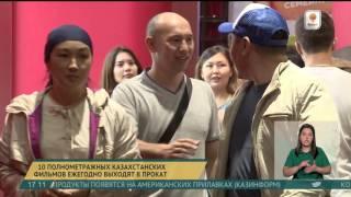Ежегодно в прокат выходят 10 полнометражных казахстанских фильмов