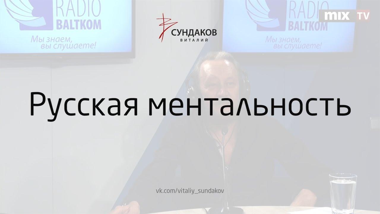 Русская ментальность - Виталий Сундаков