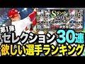 【プロスピA #163】2018セレクション第1弾30連!大当たりキターーー!!【プロ野球スピリッツA】