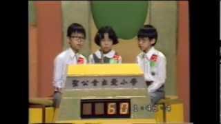 聖公會主愛小學 『 溫故知新 校際問答比賽 』 1979 -
