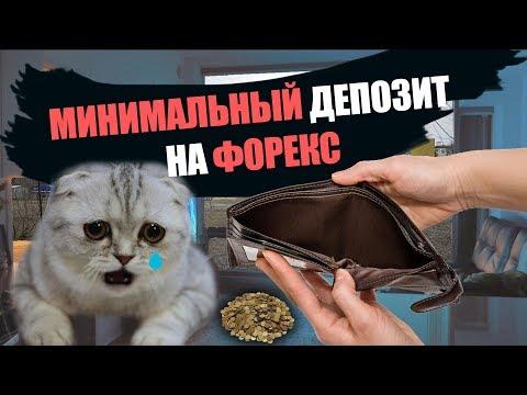 Минимальный депозит на Forex