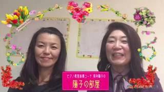 陽子の部屋へようこそ ピアノ経営塾 出演 成田市 かとうあきこリトミッ...