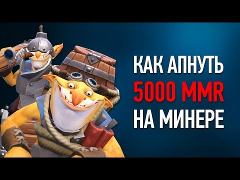 Задрот на Минёре 3500 ИГР и 25 ЛВЛ В DOTA PLUS
