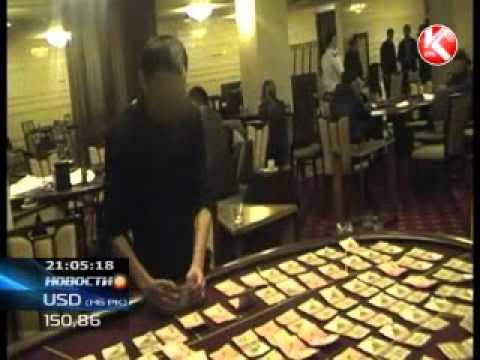КТК: Во Дворце спорта работало крупное казино