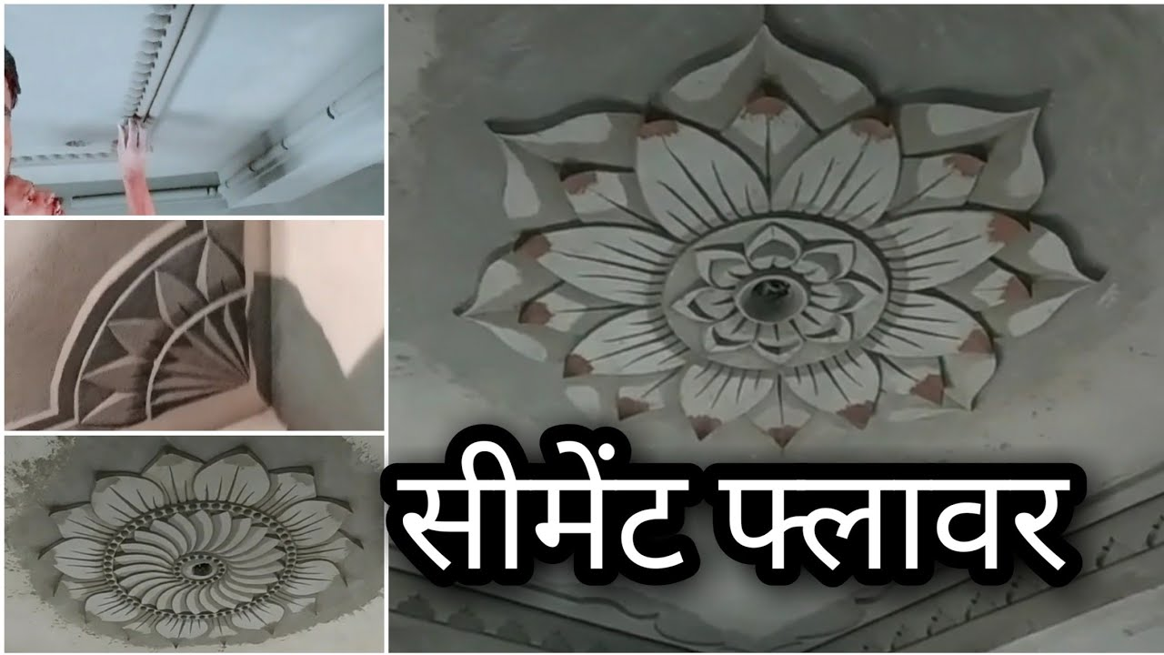 सीमेंट फ्लावर | How To Make Cement Flower or side Moulding ...