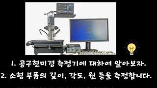 [측정 강좌] 공구현미경 측정기 / 소형 부품의 길이,…