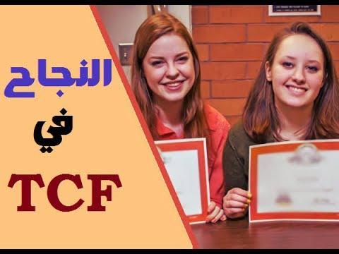 نصائح من المجربين : مالذي ستفعله لتنجح في اختبار TCF ؟ - كلام من القلب -