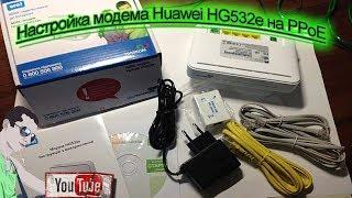 Налаштування модему Huawei HG532e в режимі роутера на РРРоЕ
