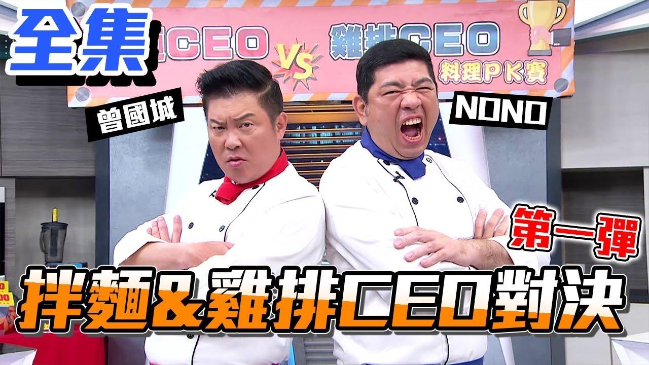 型男大主廚 20190819