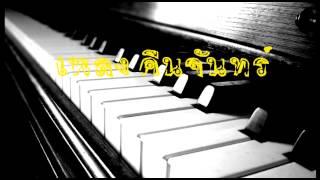#piano 40 เพลง คืนจันทร์
