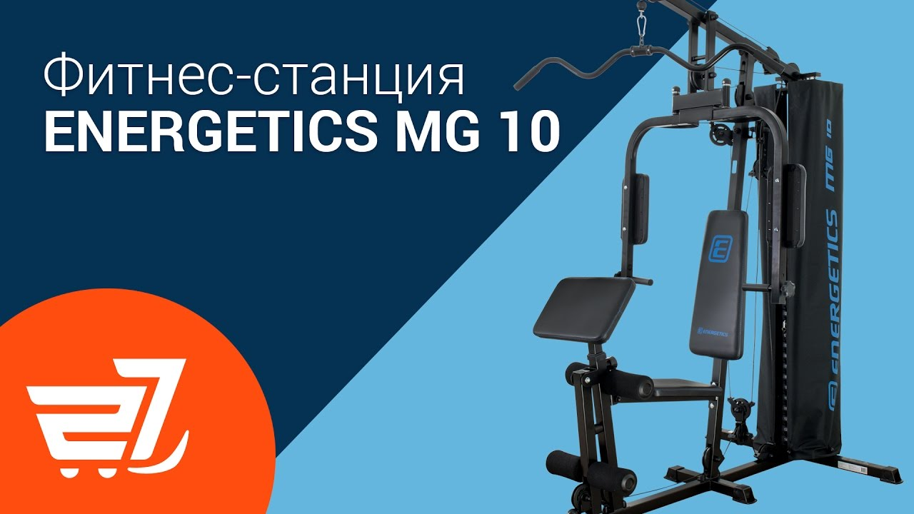 фитнес станция Energetics Mg 10 240674 27ua Youtube