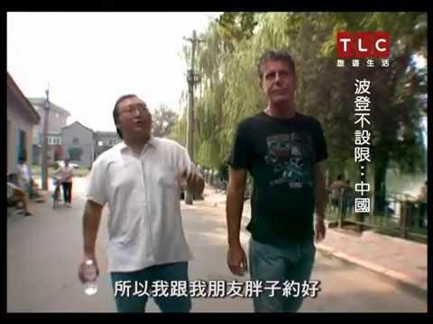 TLC《波登不設限》 中國